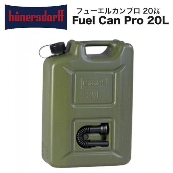 hunersdorff (ヒューナースドルフ)フューエルカンプロ Fuel Can Pro 20L リットル  燃料タンク