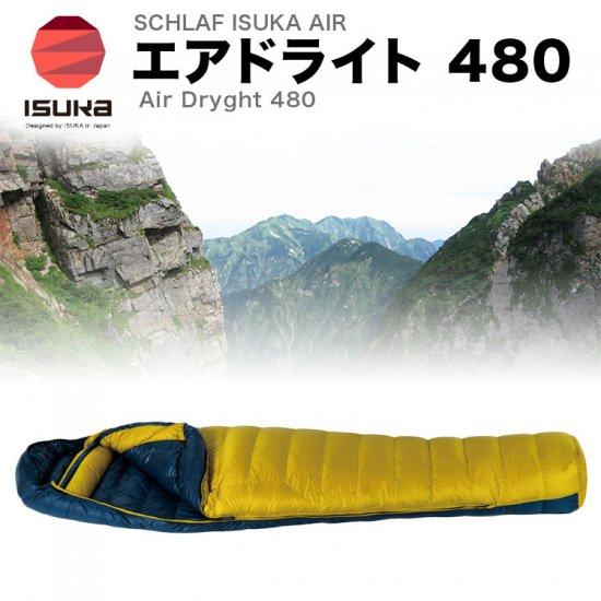 シュラフ寝袋イスカISUKAエアドライトAirDryght480春秋ウインター冬用登山用品登山グッズ