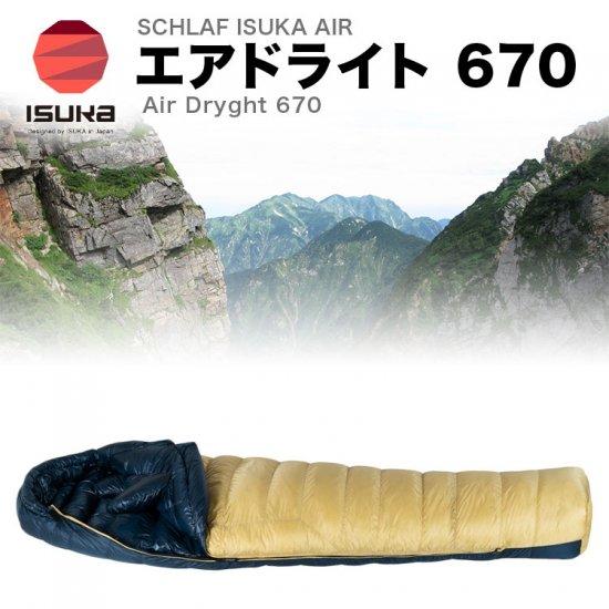 シュラフ 寝袋 イスカ ISUKA  Air Dryght 670 エアドライド 670