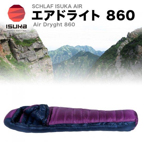 シュラフ 寝袋 イスカ ISUKA エアドライト 860 Air Dryght 860 ウインター 冬用 登山用品 登山グッズ