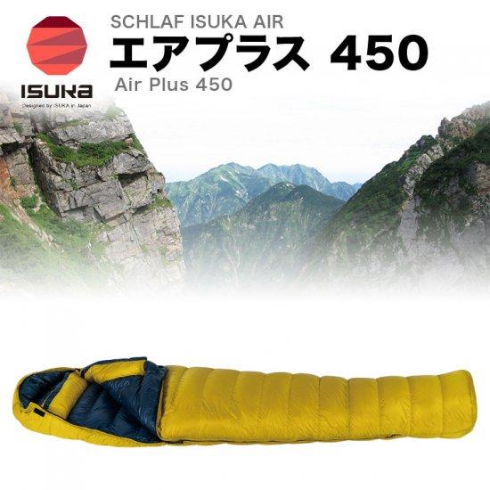 シュラフ 寝袋 イスカ ISUKA エアプラス 450 Air Plus 450 オールシーズン夏山 春 秋 ウインター 冬用 登山用品 登山グッズ