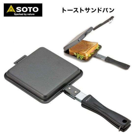 ホットサンドメーカー SOTO ソト トーストサンドパン ST-951