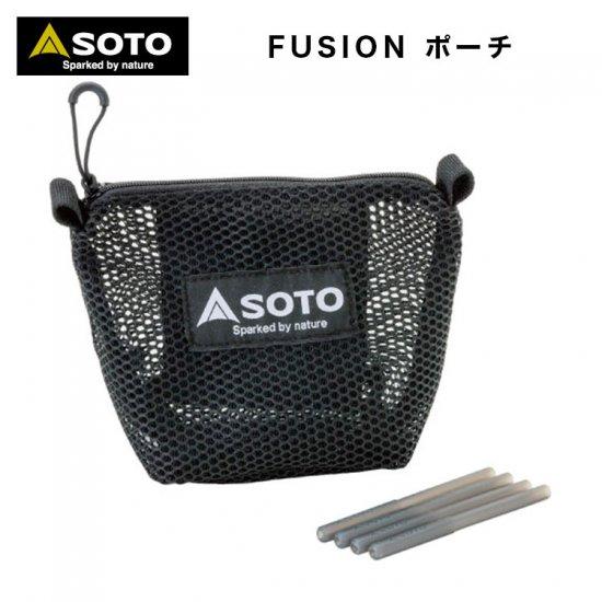 SOTO  ソト FUSION ポーチ ST-3301 新富士バーナー ST-330
