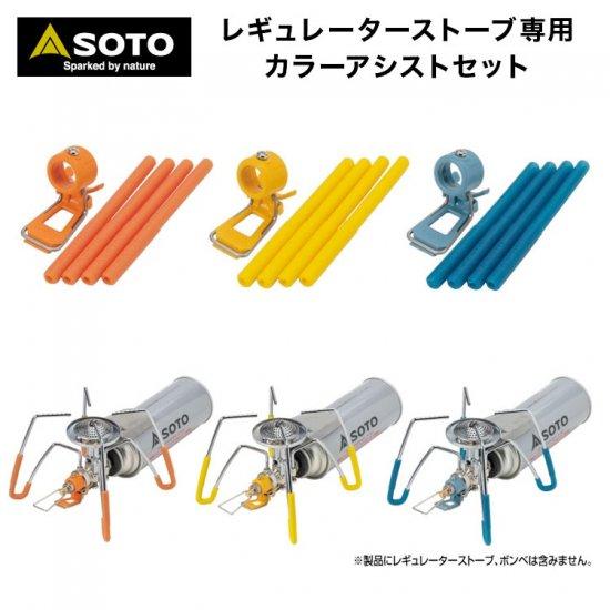 SOTO ソト レギュレーターストーブ専用 カラーアシストセット(3色)ST-3106