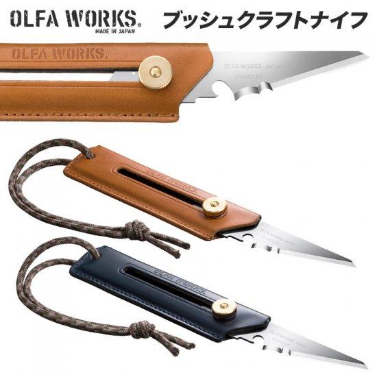【数量限定商品】 ナイフ ブッシュクラフトナイフ OLFA WORKS オルファワークス 替刃式ブッシュクラフトナイフ BK1 レザー  レザーグリップモデル