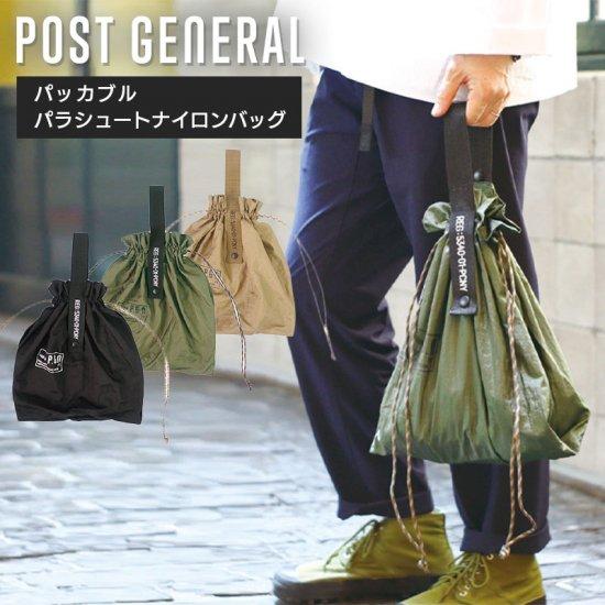 エコバッグ POST GENERAL (ポストジェネラル) パッカブル パラシュートナイロンバッグ