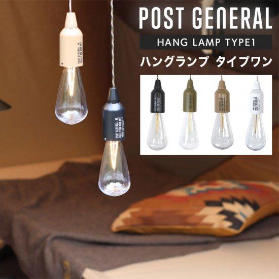 LEDライト POST GENERAL(ポストジェネラル)  ハングランプ゚ TYPE1