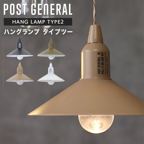 LEDライト POST GENERAL(ポストジェネラル)  ハングランプ゚ TYPE2