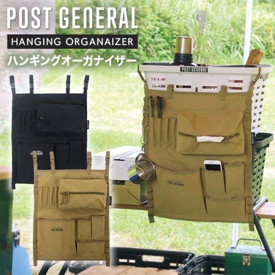 アウトドア収納 POST GENERAL(ポストジェネラル)  ハンギングオーガナイザー