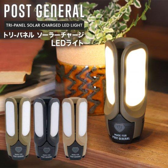 LEDライト POST GENERAL(ポストジェネラル) トリ-パネル ソーラーチャージ LEDライト