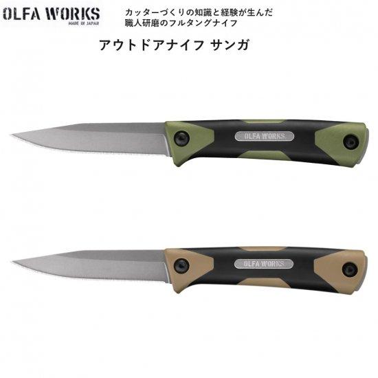 ナイフ フルタングナイフ OLFA WORKS オルファワークス OUTDOOR KNIFE アウトドアナイフ SANGA サンガ フルタング ハマグリ形状 シース付き バトニング