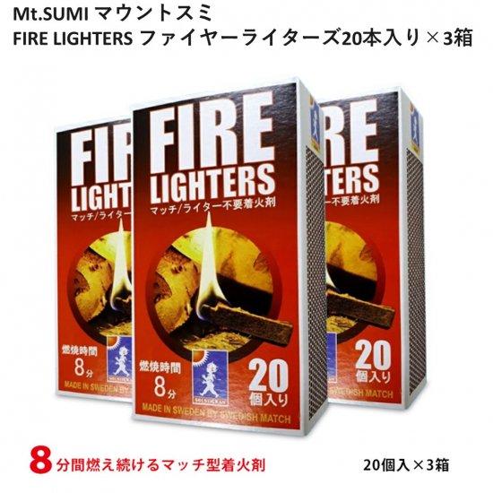 ファイヤーライターズ Mt.SUMI マウントスミ FIRE LIGHTERS ファイヤーライターズ 20本入り×1箱 火起こし 焚き火 着火 アウトドア  バーベキュー  キャンプ