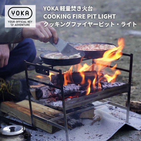 焚き火台 YOKA (ヨカ) 軽量焚き火台 COOKING FIRE PIT LIGHT (クッキングファイヤーピット・ライト) ステンレス 軽量 コンパクト 焚き火 キャンプ飯 キャンプ
