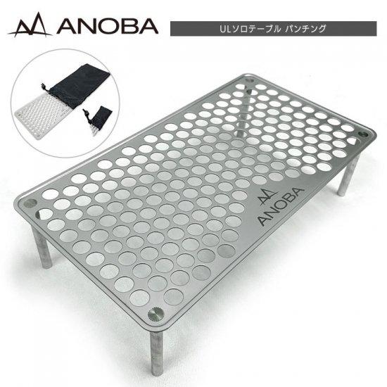 アウトドアテーブル ANOBA アノバ ULソロテーブル パンチング AN001 収納袋付き アウトドア テーブル