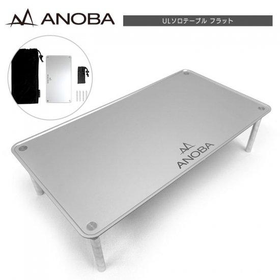 アウトドアテーブル ANOBA アノバ ULソロテーブル フラット AN002 収納袋付き アウトドア テーブル