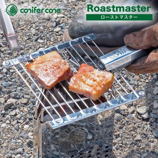 conifer cone ローストマスター