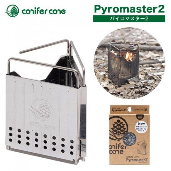 conifer cone パイロマスター2