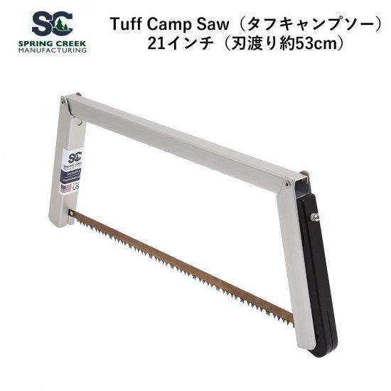 折りたたみ式 ノコギリ Tuff Camp Saw(タフキャンプソー)21インチ バックソー キャンプソー 折り畳み 折りたたみ コンパクト ソロキャンプ キャンプ ブッシュクラフト