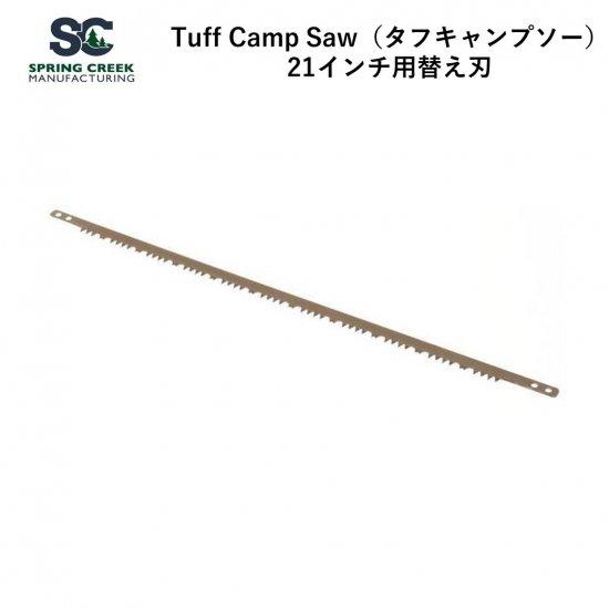 【替え刃】折りたたみ式 ノコギリ Tuff Camp Saw(タフキャンプソー)21インチ用替え刃 バックソー キャンプソー 折り畳み 折りたたみ コンパクト ソロキャンプ キャンプ ブッシュクラフト