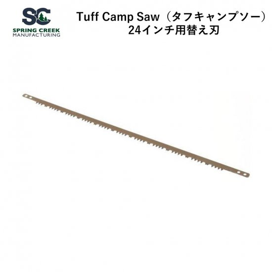 【替え刃】折りたたみ式 ノコギリ Tuff Camp Saw(タフキャンプソー)24インチ用替え刃 バックソー キャンプソー 折り畳み 折りたたみ コンパクト ソロキャンプ キャンプ ブッシュクラフト