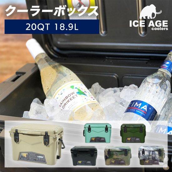 アイスエイジ クーラーボックス ICE AGE (アイスエイジ ) クーラーボックス 20QT 18.9L  5日間保冷力キープ アウトドア キャンプ ソロキャンプ
