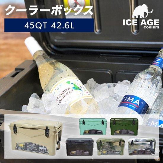 アイスエイジ クーラーボックス ICE AGE (アイスエイジ ) クーラーボックス 45QT 42.6L  5日間保冷力キープ アウトドア キャンプ ソロキャンプ BBQ 釣り 防災 キャンプ用品