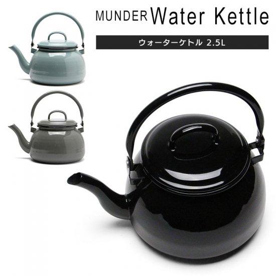 ウォーターケトル ホーロー MUNDER(ミュンダー)Water Kettle ウォーターケトル 2.5L 鉄ホーロー製 ミュンダー社 ドイツ製  琺瑯 やかん おしゃれクラシカル IH可