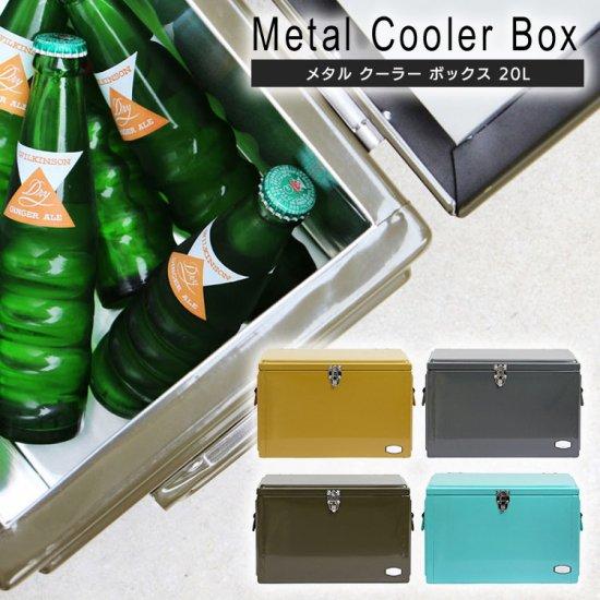 クーラー ボックス Metal Cooler Box メタル クーラー ボックス 20L 保冷時間 約24時間 クラシック  金属製 おしゃれ キャンプ おうちキャンプ ベランピング アウトドア