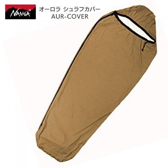 シュラフカバー  NANGA ( ナンガ ) オーロラ シュラフカバー AUR-COVER キャンプ 登山 寝袋 スリーピングバッグ アウター 防水透湿 濡れ対策