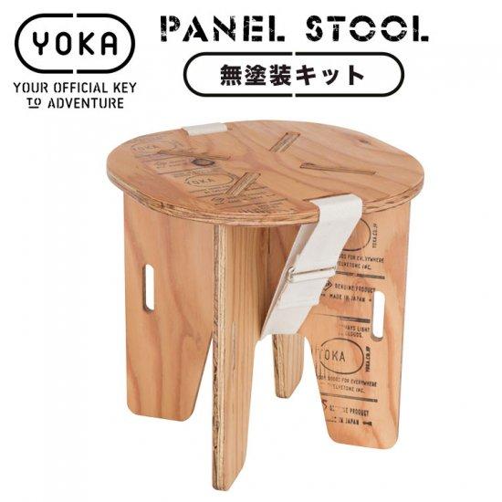 スツール YOKA PANEL STOOL パネル スツール<無塗装キット> 木製 キャンプ  アウトドア おしゃれ 焚き火 ヨカ