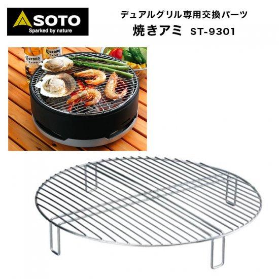 バーベキューグリル SOTO ソトデュアルグリル専用交換パーツ 焼きアミ ST-9301