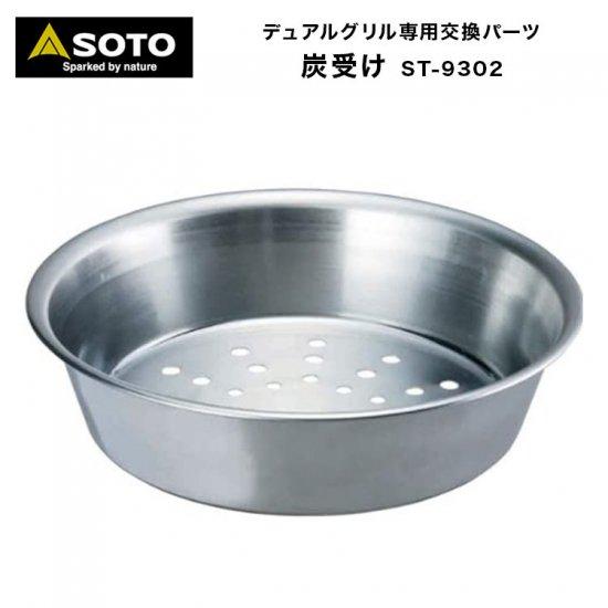 バーベキューグリル SOTO ソトデュアルグリル専用交換パーツ 炭受け ST-9302