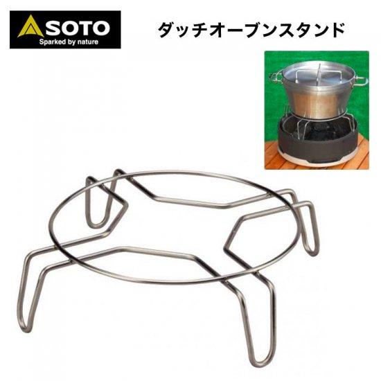 ダッチオーブンスタンド SOTO ソト ダッチオーブンスタンド ST-9304 デュアルグリル ST-930にセット可能 鍋敷き