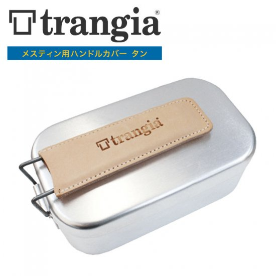 トランギア(Trangia)メスティン用ハンドルカバー タン