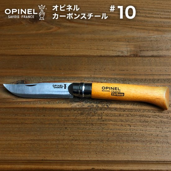 アウトドア 折りたたみ ナイフ OPINEL(オピネル) カーボンスチール #10 【国内正規品】アウトドアナイフ フォールディングナイフ 折り畳みナイフ 折りたたみナイフ コンパクト