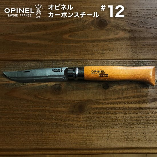 アウトドア 折りたたみ ナイフ OPINEL(オピネル) カーボンスチール #12 【国内正規品】アウトドアナイフ フォールディングナイフ 折り畳みナイフ 折りたたみナイフ コンパクト