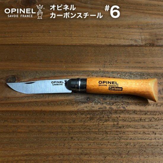 アウトドア 折りたたみ ナイフ OPINEL(オピネル) カーボンスチール #6 【国内正規品】アウトドアナイフ フォールディングナイフ 折り畳みナイフ 折りたたみナイフ コンパクト