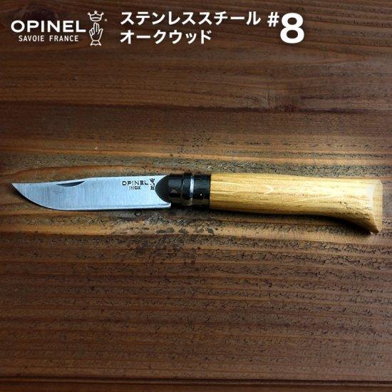アウトドア 折りたたみ ナイフ OPINEL(オピネル)ステンレススチール オークウッド#8【国内正規品】アウトドアナイフ フォールディングナイフ 折り畳みナイフ 折りたたみナイフ コンパクト