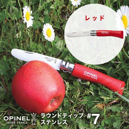 アウトドア 折りたたみ ナイフ OPINEL(オピネル)ラウンドティップ ステンレス #7 レッド【国内正規品】