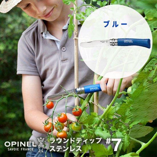 アウトドア 折りたたみ ナイフ OPINEL(オピネル)ラウンドティップ ステンレス #7 ブルー【国内正規品】