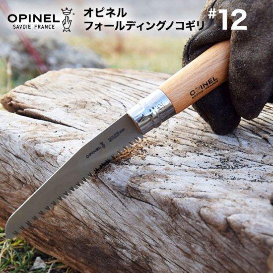 アウトドア 折りたたみ ナイフ OPINEL(オピネル)フォールディングノコギリ #12 【国内正規品】アウトドアナイフ フォールディングナイフ 折り畳みナイフ 折りたたみナイフ コンパクト