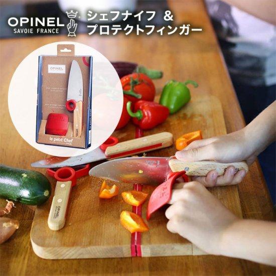 アウトドア 折りたたみ ナイフ OPINEL(オピネル)シェフナイフ&プロテクトフィンガー 【国内正規品】