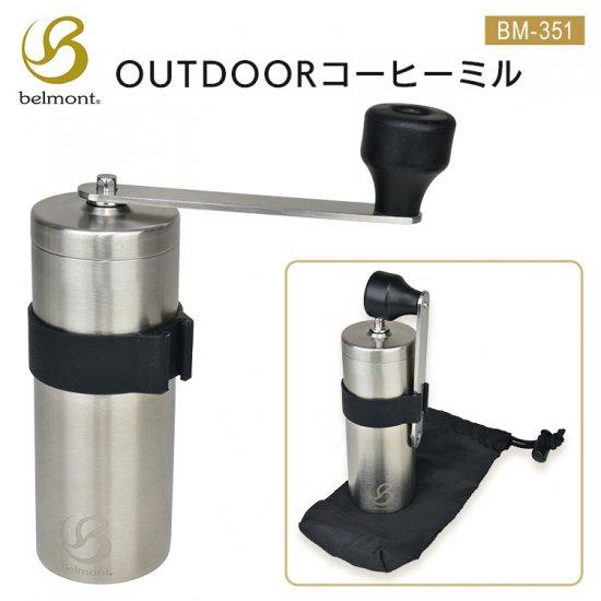 コーヒーミル belmont ベルモント BM-351OUTDOORコーヒーミル 収納ケース付 ステンレス製 セラミック刃 分解 して 洗浄可能 キャンプ ソロキャンプ ツーリングキャンプ