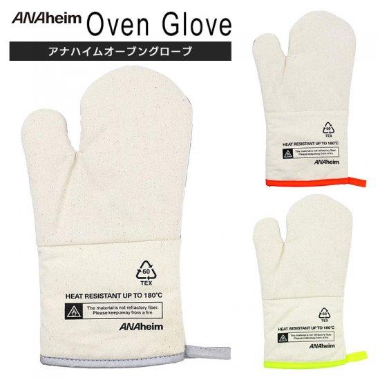 オーブングローブ  アナハイム (Anaheim)  オーブングローブ Oven Glove  キャンプ バーベキュー クッキング 耐熱グローブ おしゃれ おうちキャンプ ベランピング