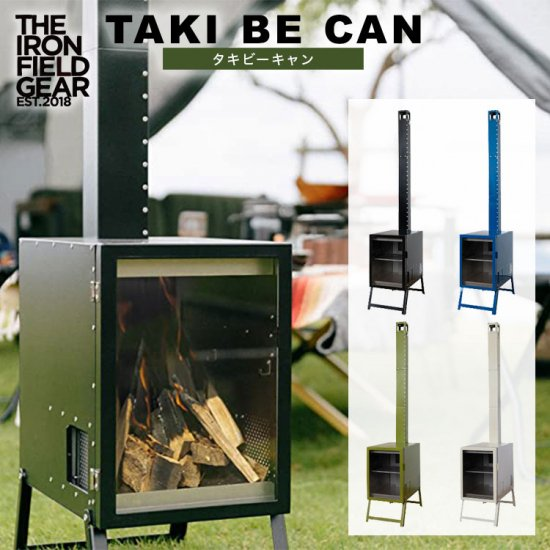 薪ストーブ ロケットストーブ  タキビーキャン TAKI BE CAN 窓付ストーブ 耐火ガラス キャンプアウトドア ソロキャンプ おうちキャンプ ベランピング お庭キャンプ