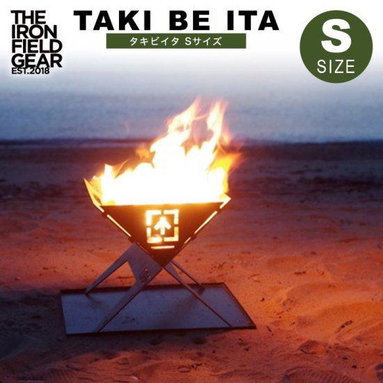焚き火台 折り畳み TAKI BE ITA(タキビイタ)Sサイズ フルセット  軽量 コンパクト ゴトク 灰受 薪置台 キャンプ ソロキャンプ 焚火 焚き火 BBQ バーベキュー