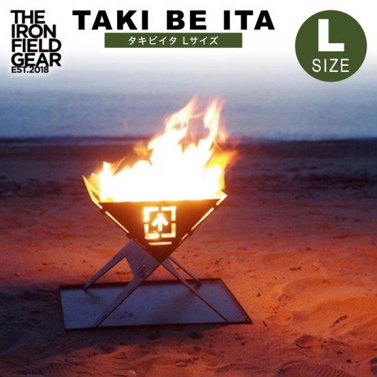 焚き火台 折り畳み TAKI BE ITA(タキビイタ)Lサイズ フルセット  軽量 コンパクト ゴトク 灰受 薪置台 キャンプ ソロキャンプ 焚火 焚き火 BBQ バーベキュー