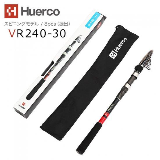 Huerco フエルコ VR240-30 スピニングモデル / 8pcs(振出)ルーデンスフィールド
