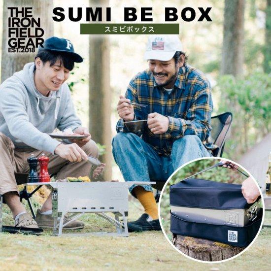 バーベキューグリル BBQグリル  【 THE IRON FIELD GEAR 】 SUMI BE BOX スミビボックス 少炎・少煙グリル 焚き火台 ステンレス キャンプ  バーベキュー