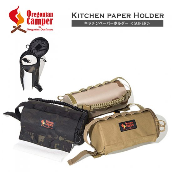 [オレゴニアンキャンパー] キッチンペーパーホルダースーパー Kitchen Paper Holder SUPER アウトドア ソロキャンプ キャンプ バーベキュー